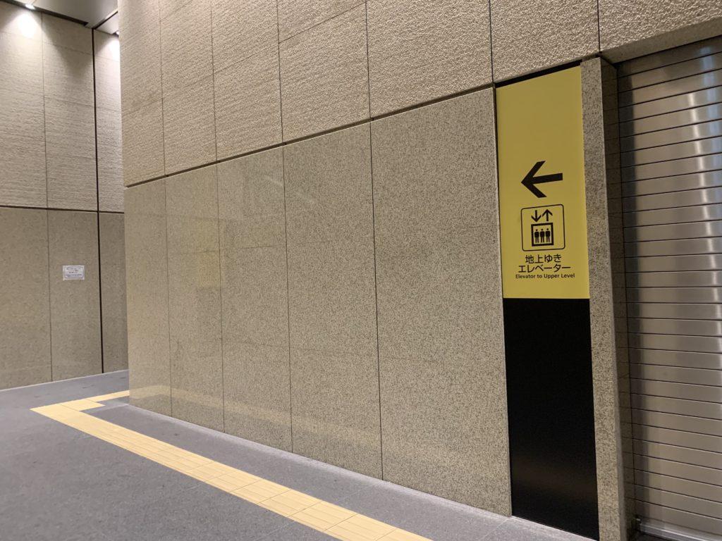 C14出口エレベーターへの通路。地上ゆきエレベーターの案内表示。